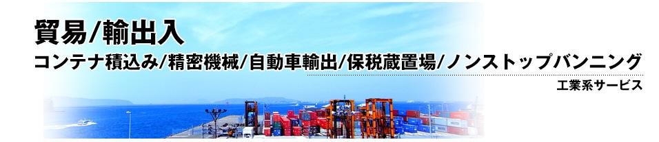 工業系サービス 貿易・輸出入・バンニング